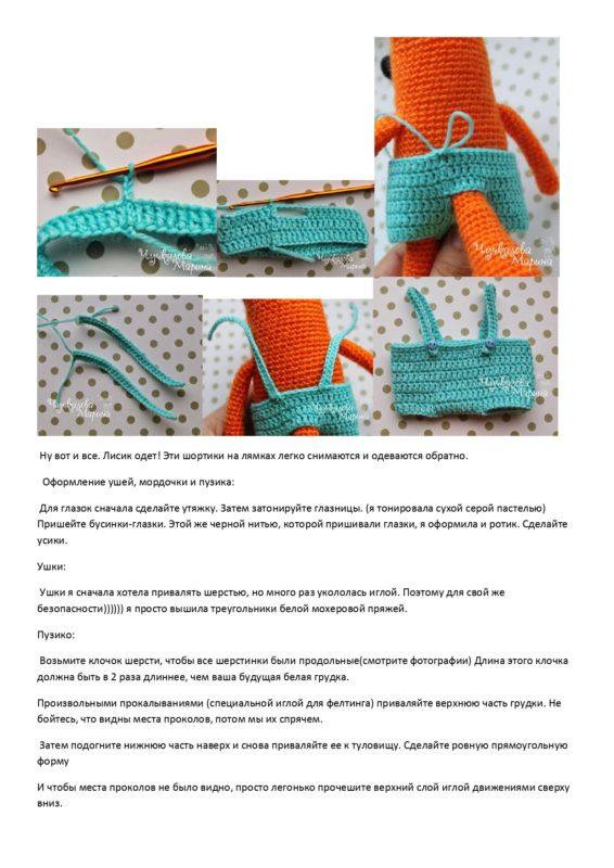 Схема вязания штанишек