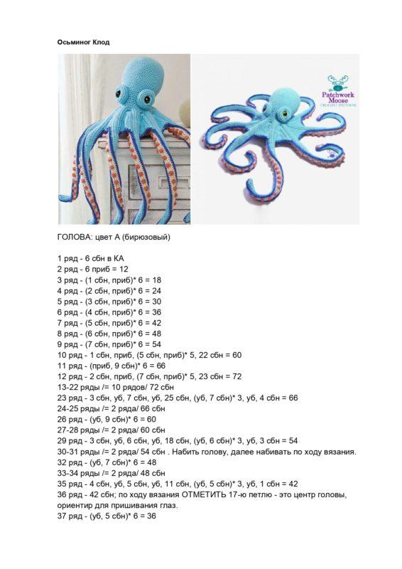 Схема осьминога крючком с полным переводом МК и фото