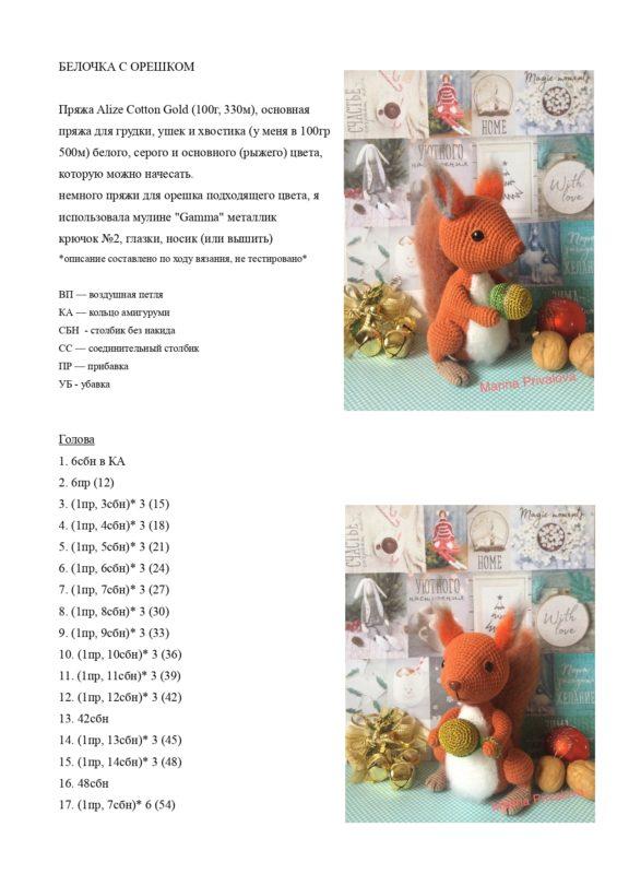 Схема вязания белки с орешком крючком: полное описание