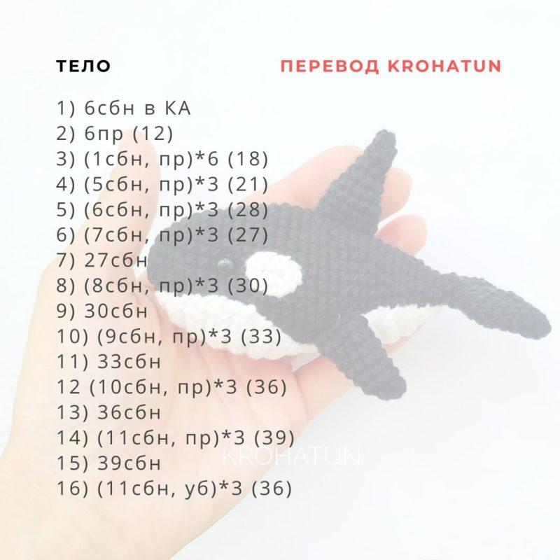 Схема вязания касатки крючком с пошаговым описанием работы