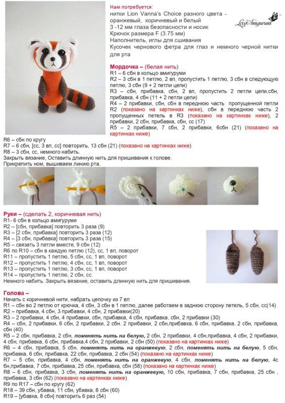 Схема вязания красной панды крючком с переводом и фото