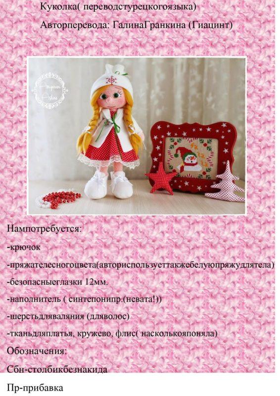 Схема вязания куклы снегурочки с пошаговым МК и переводом