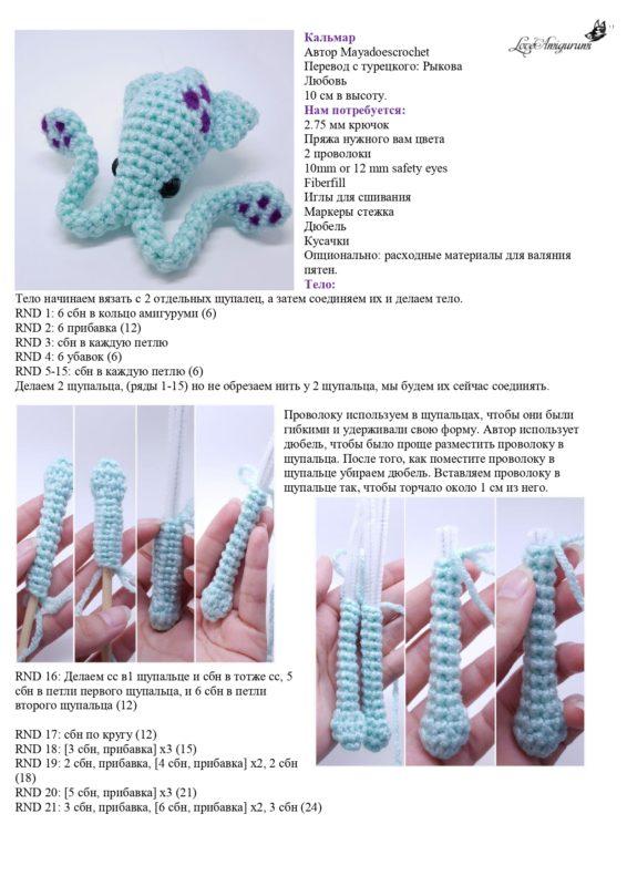 Схема вязания маленького кальмара крючком с полным описанием