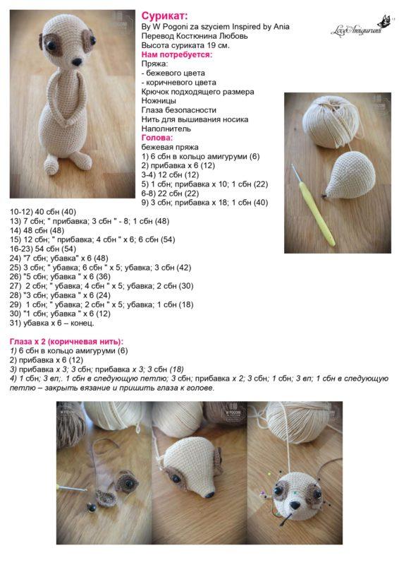 Схема вязания суриката крючком с пошаговым описанием работы