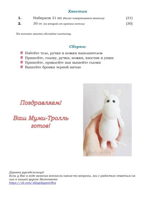 Вязаный бегемот Муми - Тролль крючком простая схема с описанием