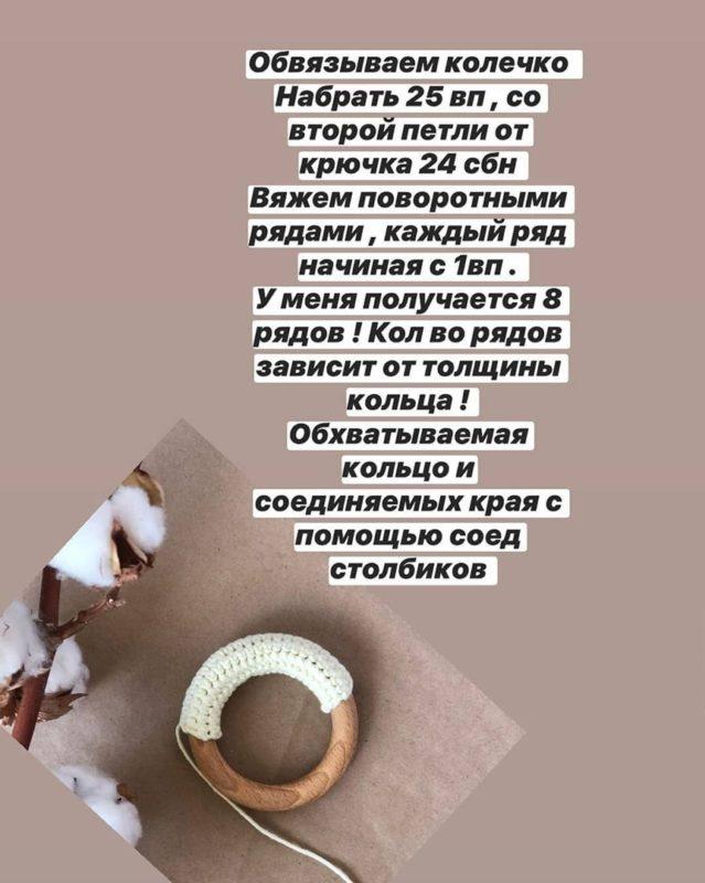 Обвязываем кольцо