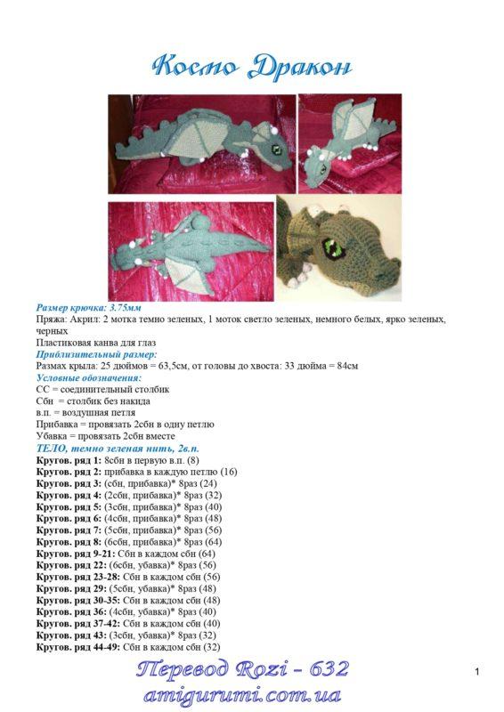 Вязаный крючком дракон с подробным описанием схемы и фото