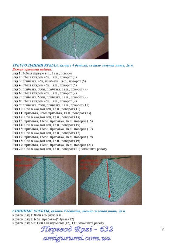 Треугольники для крыльев