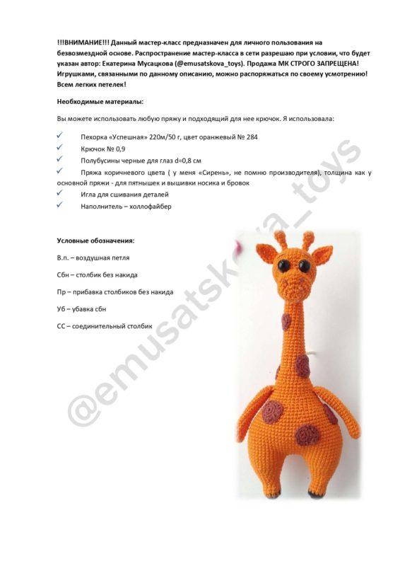 Вязаный жираф арчи крючком с подробным описанием работы