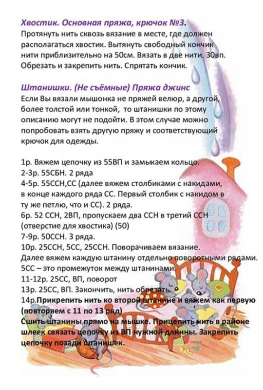 Схема мышки из велюра с подробным описанием работы и фото