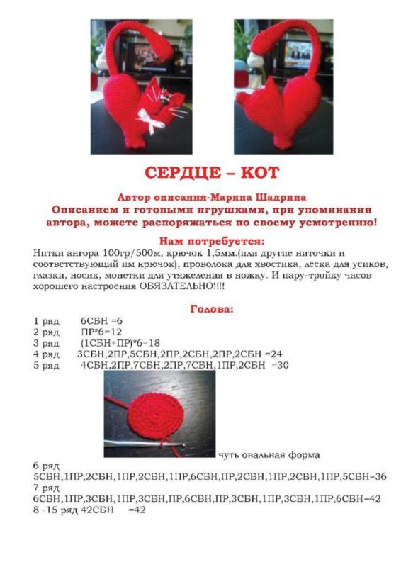 Вязаная валентинка кошечка сердечко ко дню св Валентина
