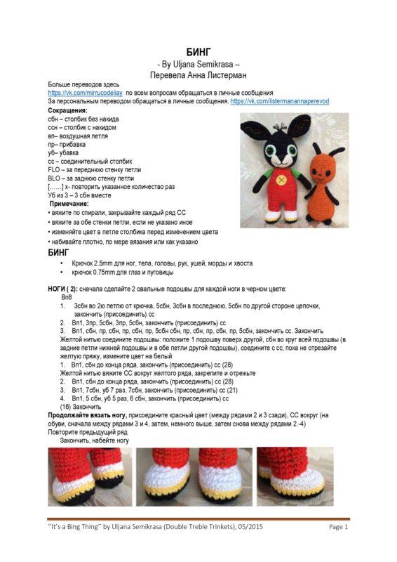 Вязаный кролик Бинг крючком схема и видео МК по вязанию