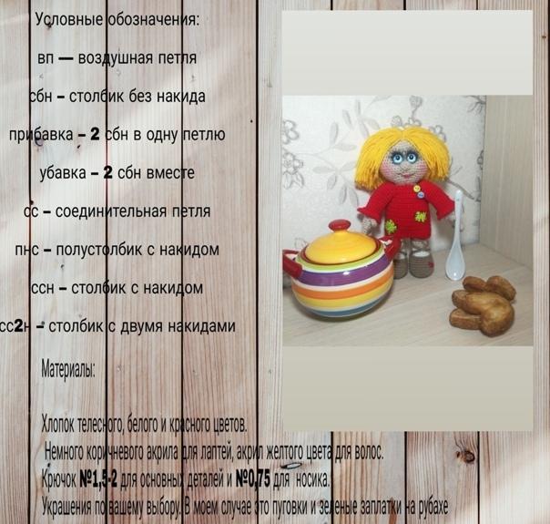 Амигуруми домовенок кузя крючком схема вязания с описанием