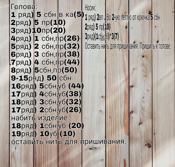 Схема вязания домовенка Кузи крючком с описанием