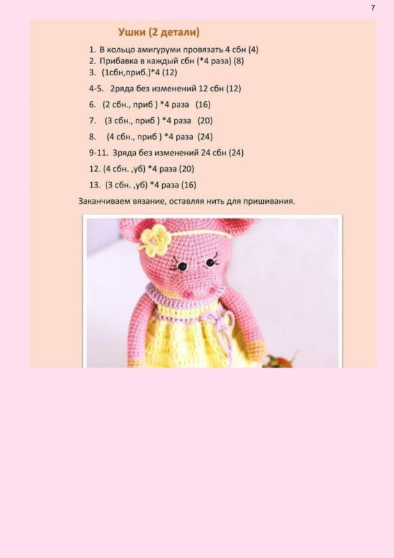 Схема ушек свинки