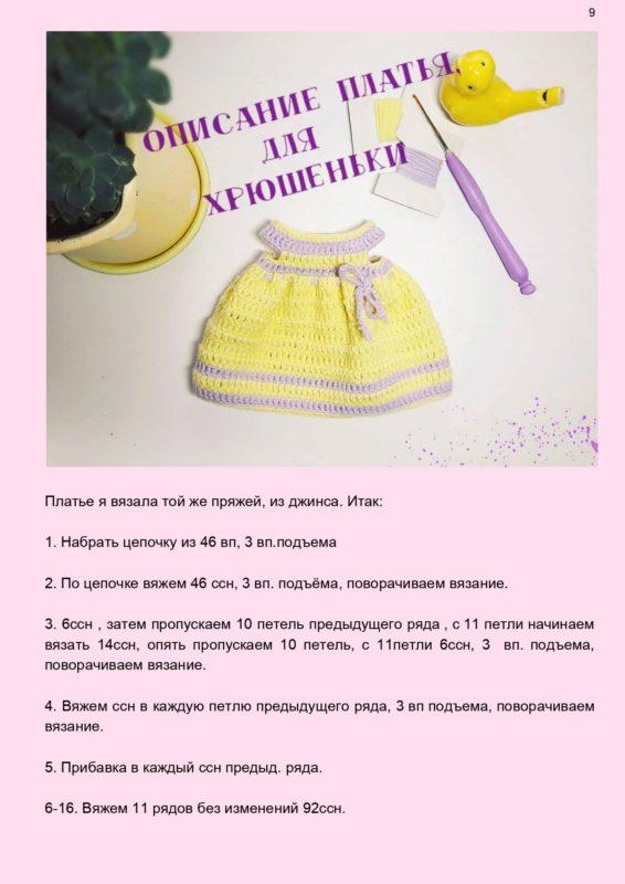 Описание для платья хрюшки