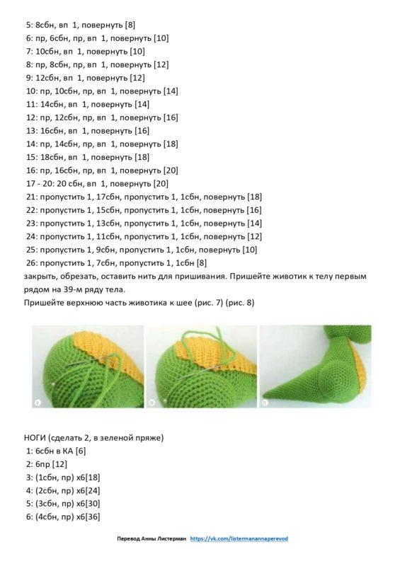 Схема вязания дракона крючком с полным переводом на русский