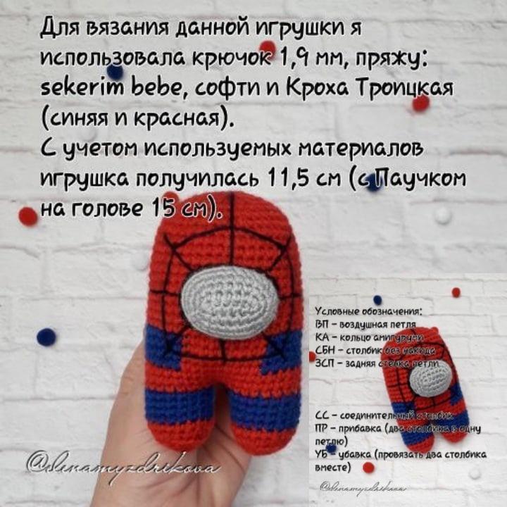 Амигуруми Амонг Ас человек паук крючком с описанием схемы