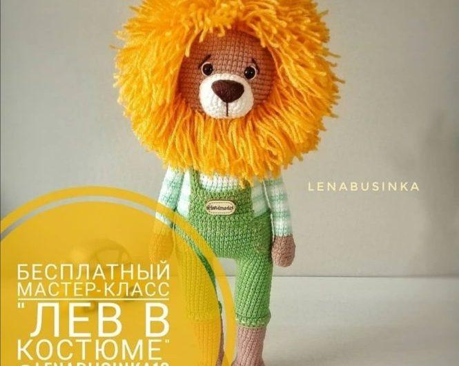 Амигуруми схема вязания льва в костюме