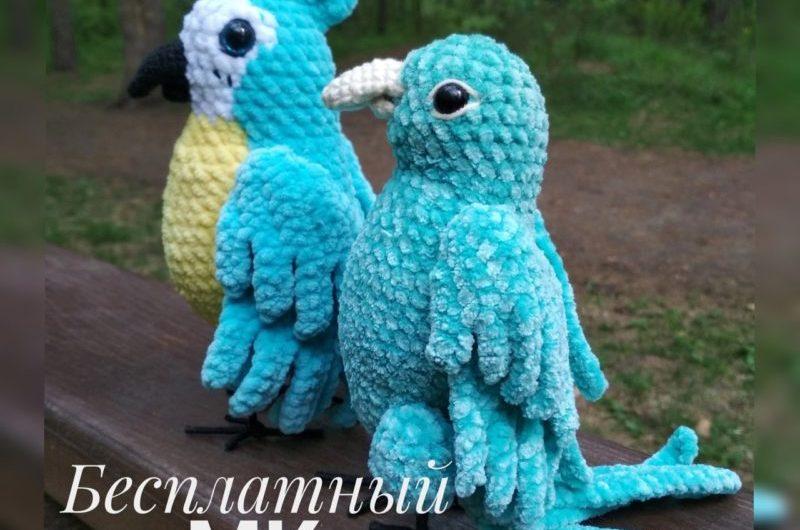 Амигуруми схема вязания попугая