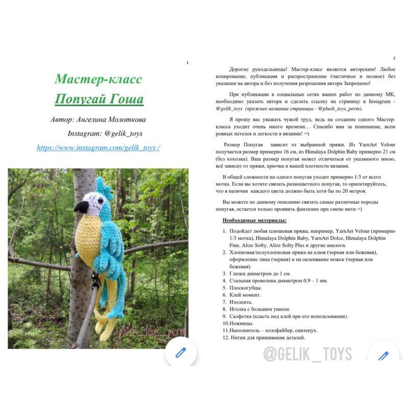 Амигуруми схема вязания попугая крючком из плюшевой пряжи