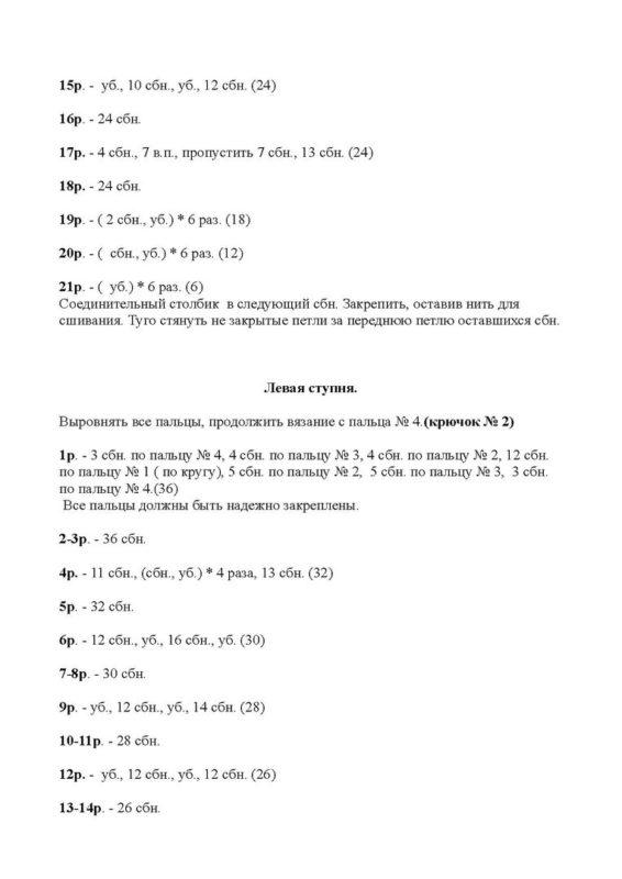 Схема вязания зомби крючком с переводом и подробным описанием