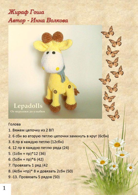 Амигуруми схема плюшевого жирафа крючком с полным описанием