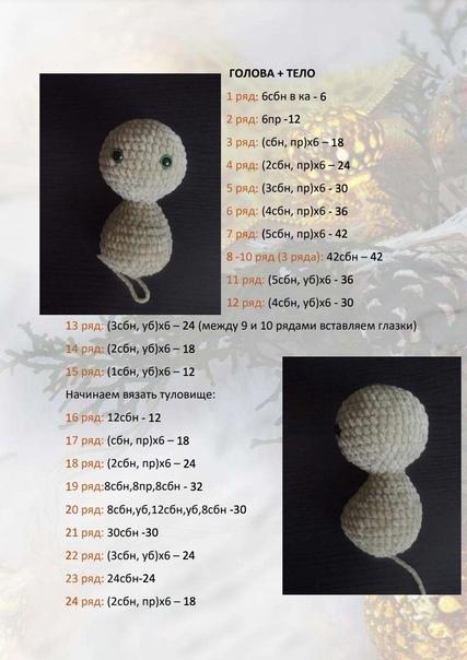 Схема вязания головы и тела