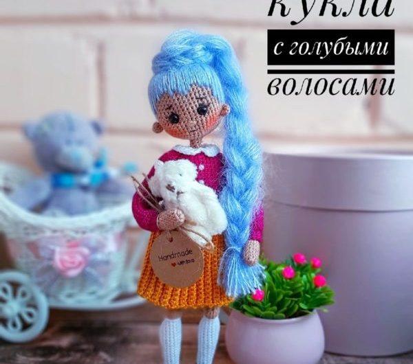 МК по вязанию куклы с голубыми волосами