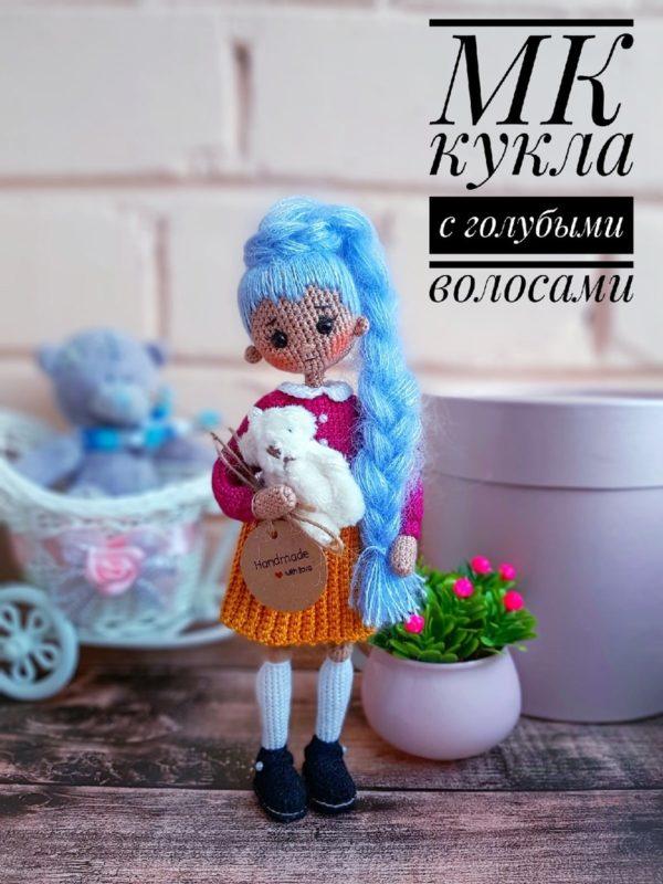 Пошаговая схема вязания куклы с голубыми волосами с описанием