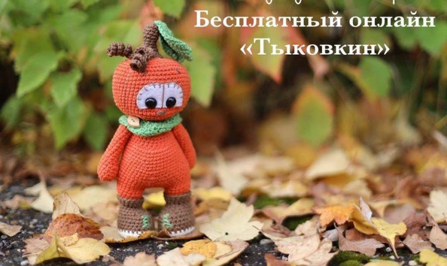 Вязаный крючком мистер Тыковкин