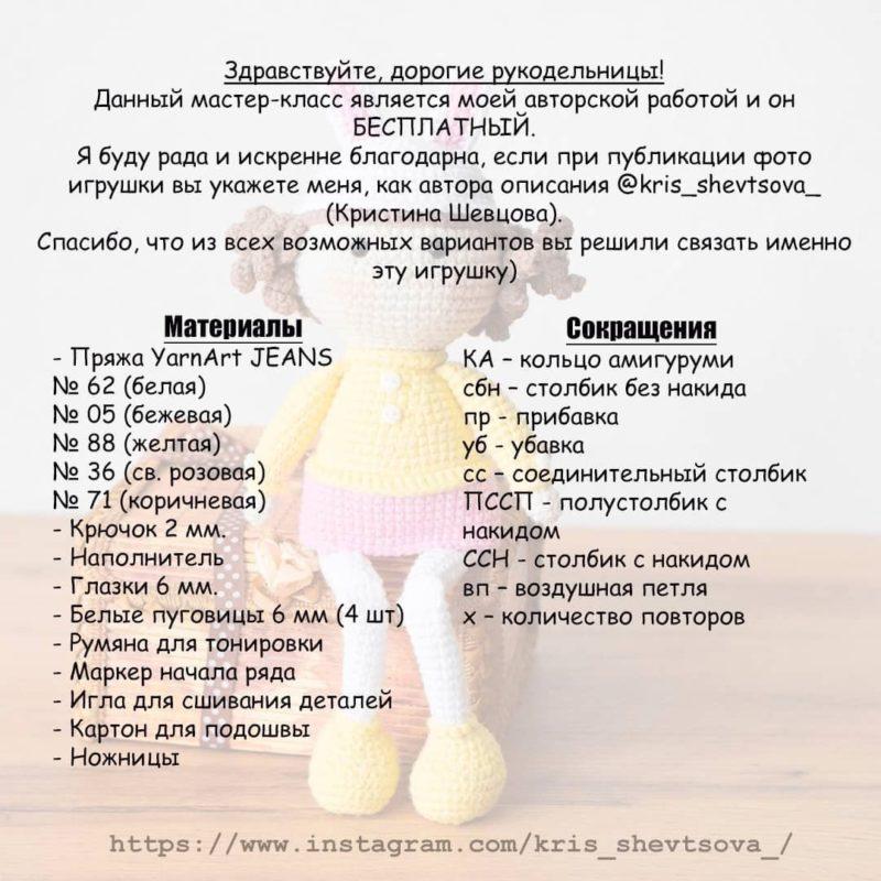 Амигуруми вязаная куколка крючком с фото и пошаговым описанием