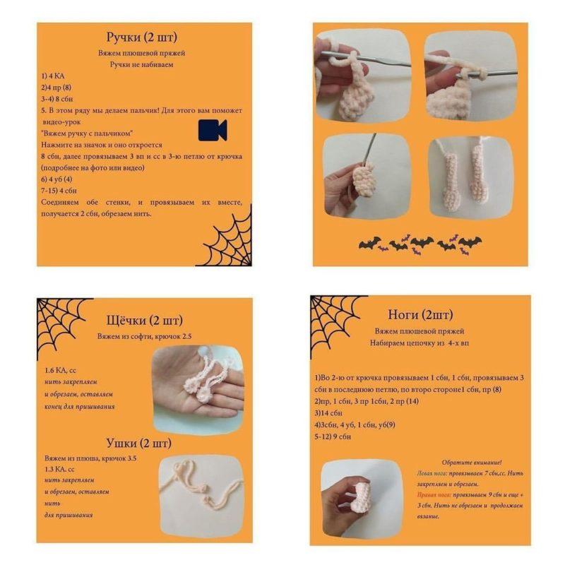 Схема рук и ног ведьмы