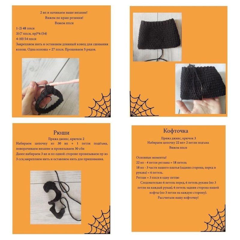 Схема вязания плюшевой ведьмы крючком с пошаговым описанием